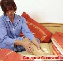 Синдром беспокойных ног симптомы причины и лечение