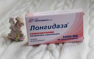 Лонгидаза при лечении кисты яичника