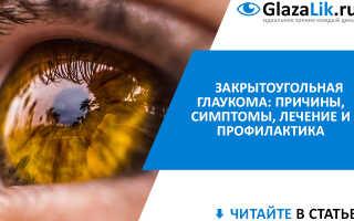 Закрытоугольная глаукома симптомы и лечение