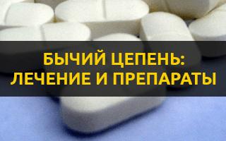 Бычий цепень лечение препараты