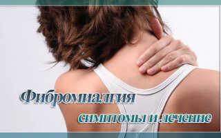 Фибромиалгия симптомы и лечение какой врач лечит