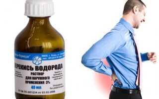 Лечение суставов перекисью водорода профессор неумывакин