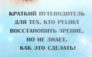 Кузнецова причины развития близорукости и ее лечение