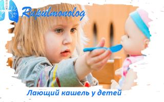 Лающий кашель и температура у ребенка чем лечить