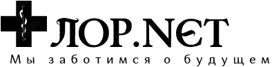 лор.net